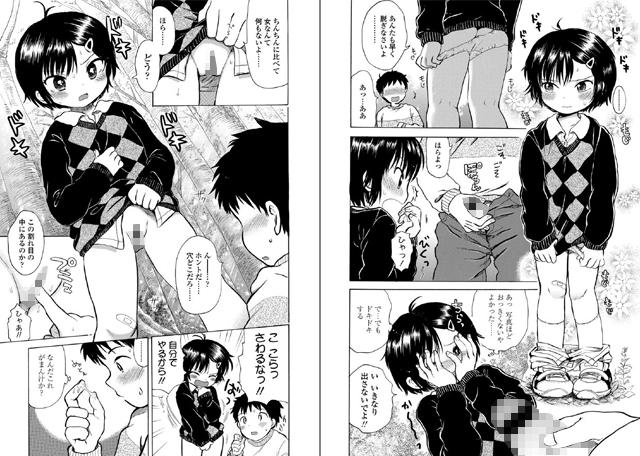 【エロマンガ】日曜日はふたりきり【アニメ】のエロ画像 No.2