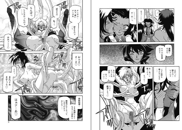 七彩のラミュロス 【3】【新作】【スマホ対応】