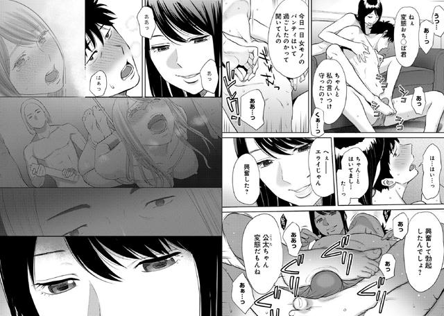 アナンガ・ランガ 【Vol.31】 【フルエディション】【新作】【スマホ対応】