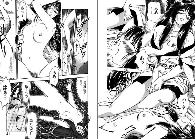 【エロマンガ】霊能探偵ミコ 上巻|二次元エロ漫画アーカイブ