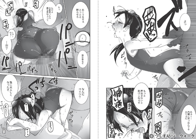 【エロマンガ】笑顔姦々【アニメ】のエロ画像 No.3