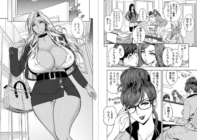 ギャル姉社長とハーレムオフィス 〜SEXは業務に含みますか?〜 【1】【スマホ対応】