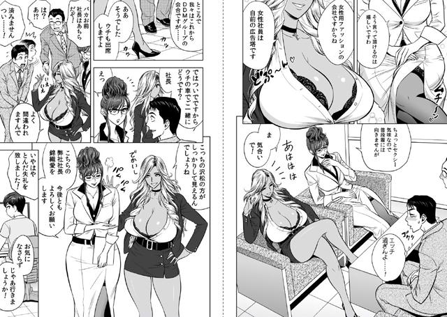 ギャル姉社長とハーレムオフィス 〜SEXは業務に含みますか?〜 【2】【スマホ対応】