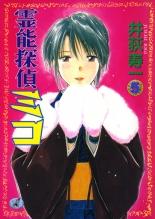 エロ漫画、霊能探偵ミコ 第5巻の表紙画像