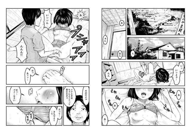 【エロマンガ】狂獄村の少女 〜シロイノイッパイダシテ…〜 完全版|二次元エロ漫画アーカイブ