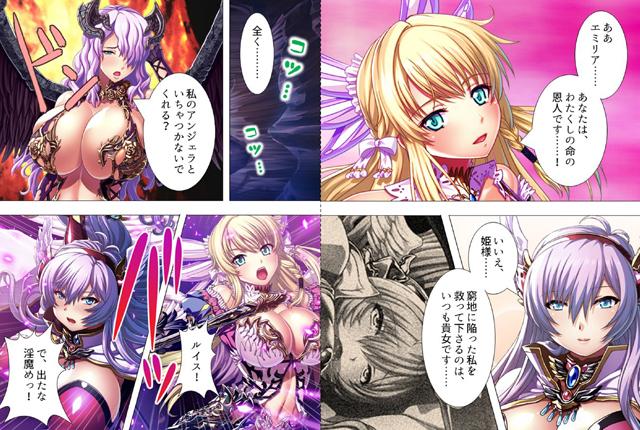 聖少女アンジェラ 〜試練の触手〜 【第5巻】【新作】