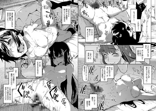 キズモノオトメ【新作】【スマホ対応】