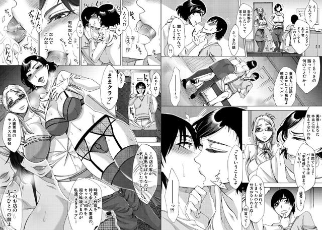 牝妻たちのスケベ時間【新作】【スマホ対応】
