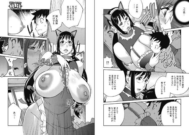 発情ミルクタンクママ桃花【新作】【スマホ対応】