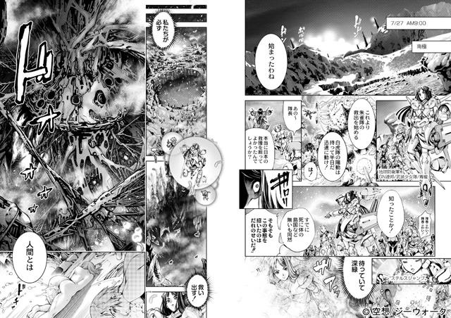 セイヴァーオブザマリシアス 〜少女叛逆〜 【3話】【新作】【スマホ対応】