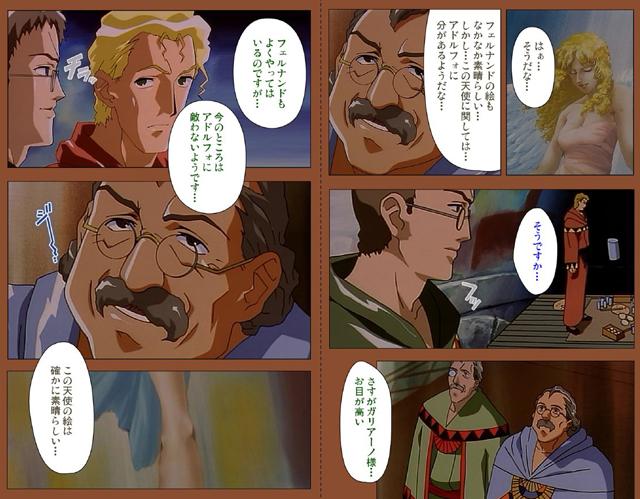 【フルカラー成人版】 聖贄 【第一話】【新作】