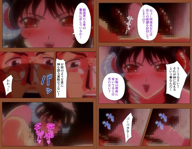 【フルカラー成人版】 聖贄 【第二話】【新作】