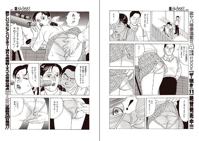 漫画ローレンス 2018年3月号【新作】【スマホ対応】