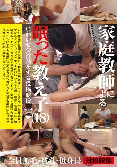家庭教師による眠った教え子(18)にわいせつ行為をする投稿映像のタイトル画像