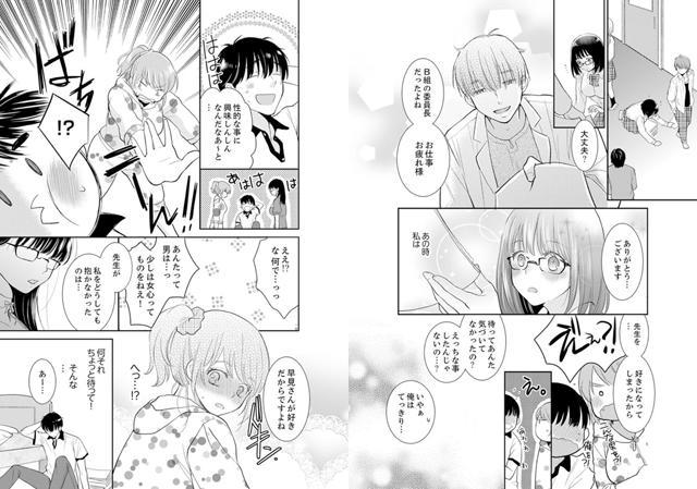 【エロマンガ】担任と生徒が兄妹になったら…ベッドの上でもエッチ授業 6【アニメ】のエロ画像 No.1