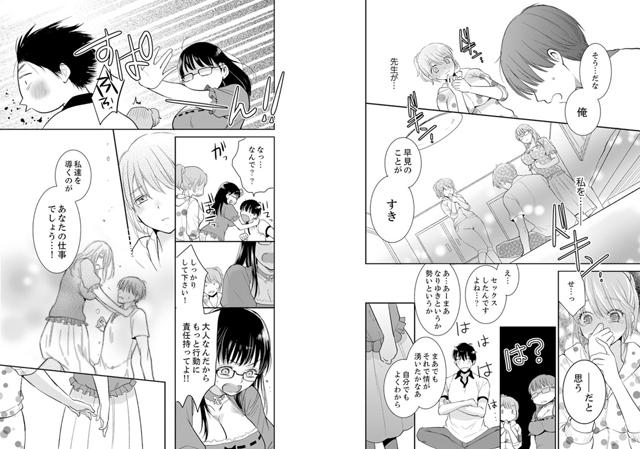 【エロマンガ】担任と生徒が兄妹になったら…ベッドの上でもエッチ授業 6【アニメ】のエロ画像 No.2
