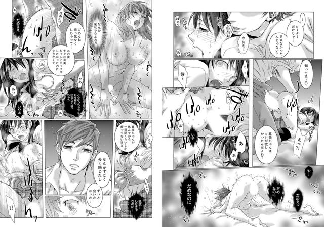 初SEXは姉の彼氏 〜ダメ、お姉ちゃんの隣で出さないで…! 【15】【新作】【スマホ対応】