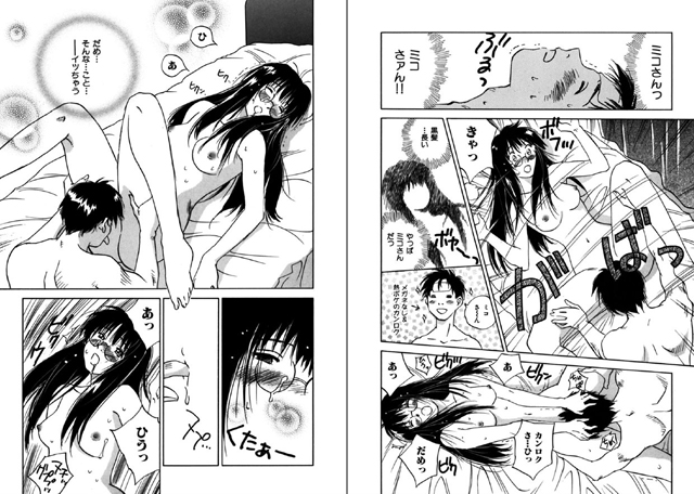 霊能探偵ミコ 【第12巻】【新作】【スマホ対応】