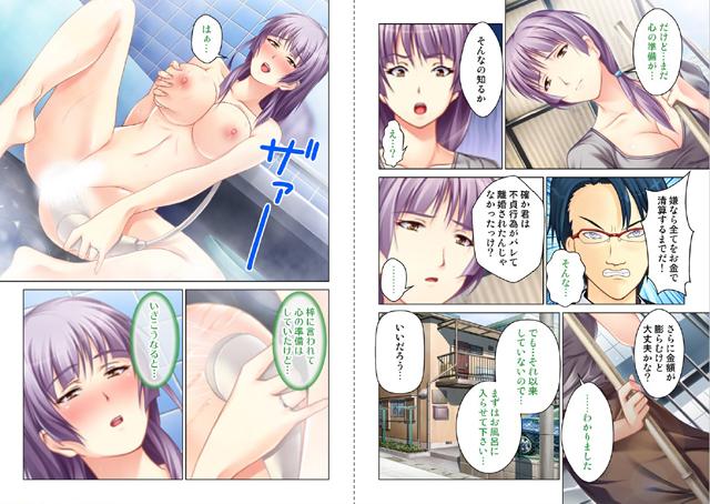 寝取られたパート妻 【3】【新作】