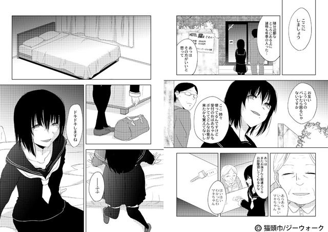 トーデストリープ 【1話】【新作】【スマホ対応】