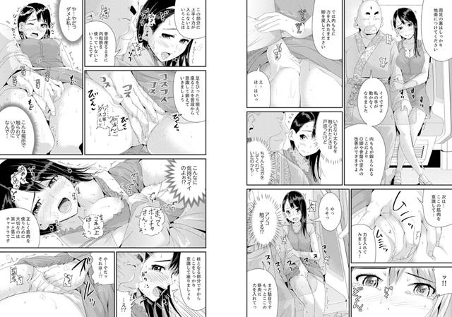 びしょ濡れヨガり妻 〜気持ちいいツボ押さないでぇ…! 【17】【新作】【スマホ対応】