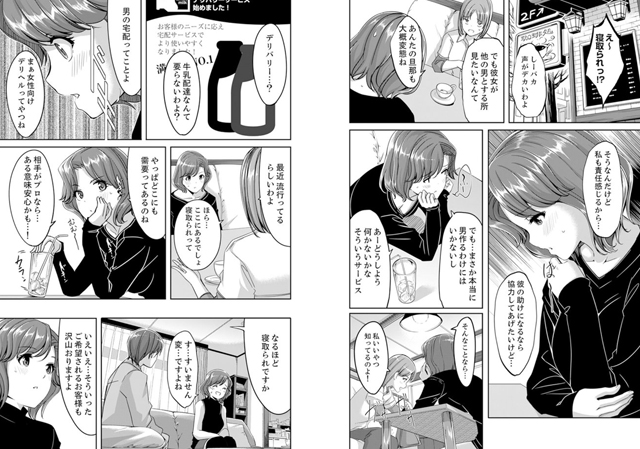 セックス宅配便 【2】【新作】【スマホ対応】