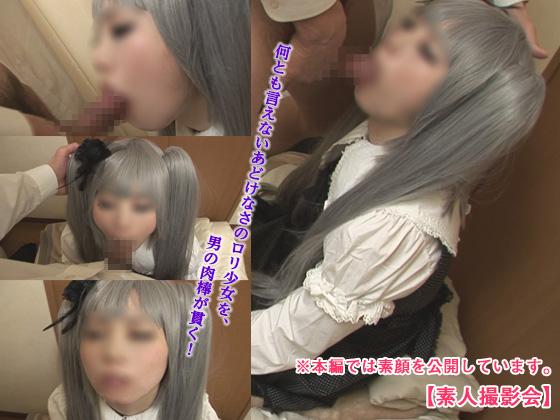 ゴスロリ少女ダッチワイフ②…体中を舐め回して咥えさせて顔射!