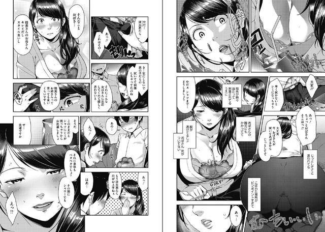 甘熟痴妻【新作】【スマホ対応】
