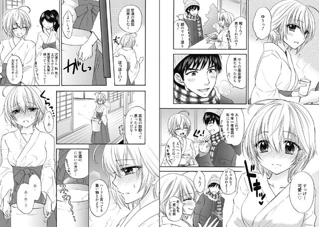 放課後ラブモード 【12】 〜カレと逢う前に〜【新作】【スマホ対応】