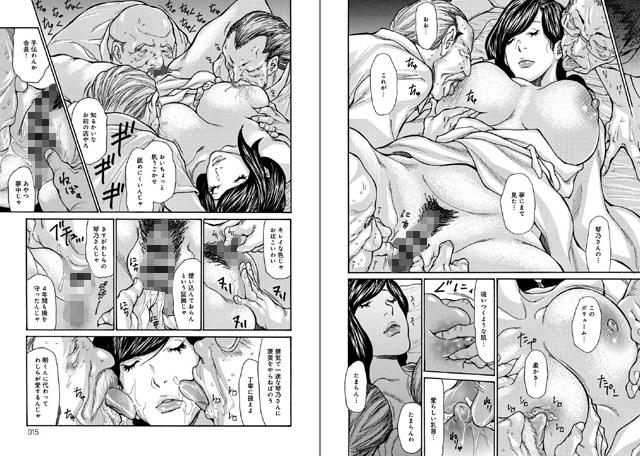 眠らされ犯された巨乳未亡人【新作】【スマホ対応】