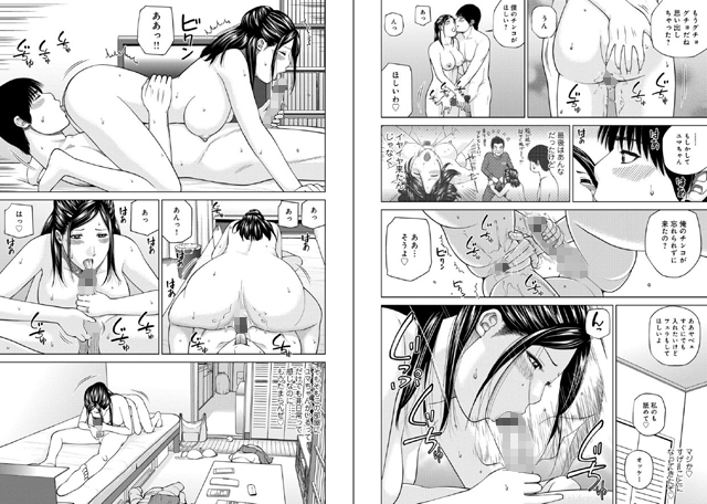WEB版コミック激ヤバ! 【Vol.110】【新作】【スマホ対応】