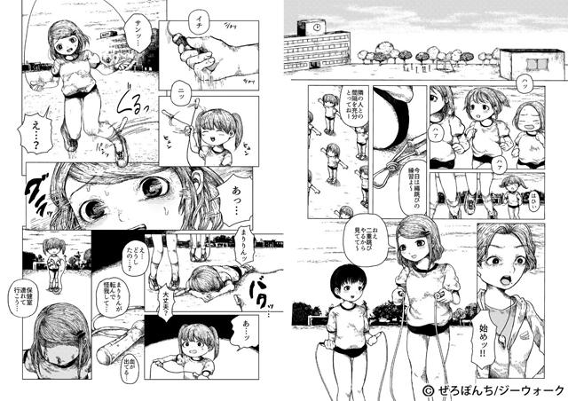 小さな悪戯【新作】【スマホ対応】