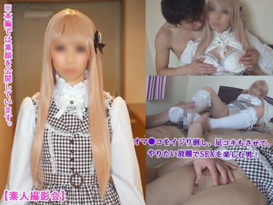 ゴスロリ生肉人形②…人形とSEXして中出しするのが最高!