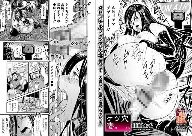 Webコミックトウテツ 【Vol.27】【新作】【スマホ対応】