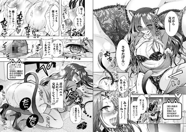 超々肉食系女子【新作】【スマホ対応】