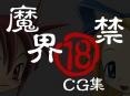 魔界18禁CG集