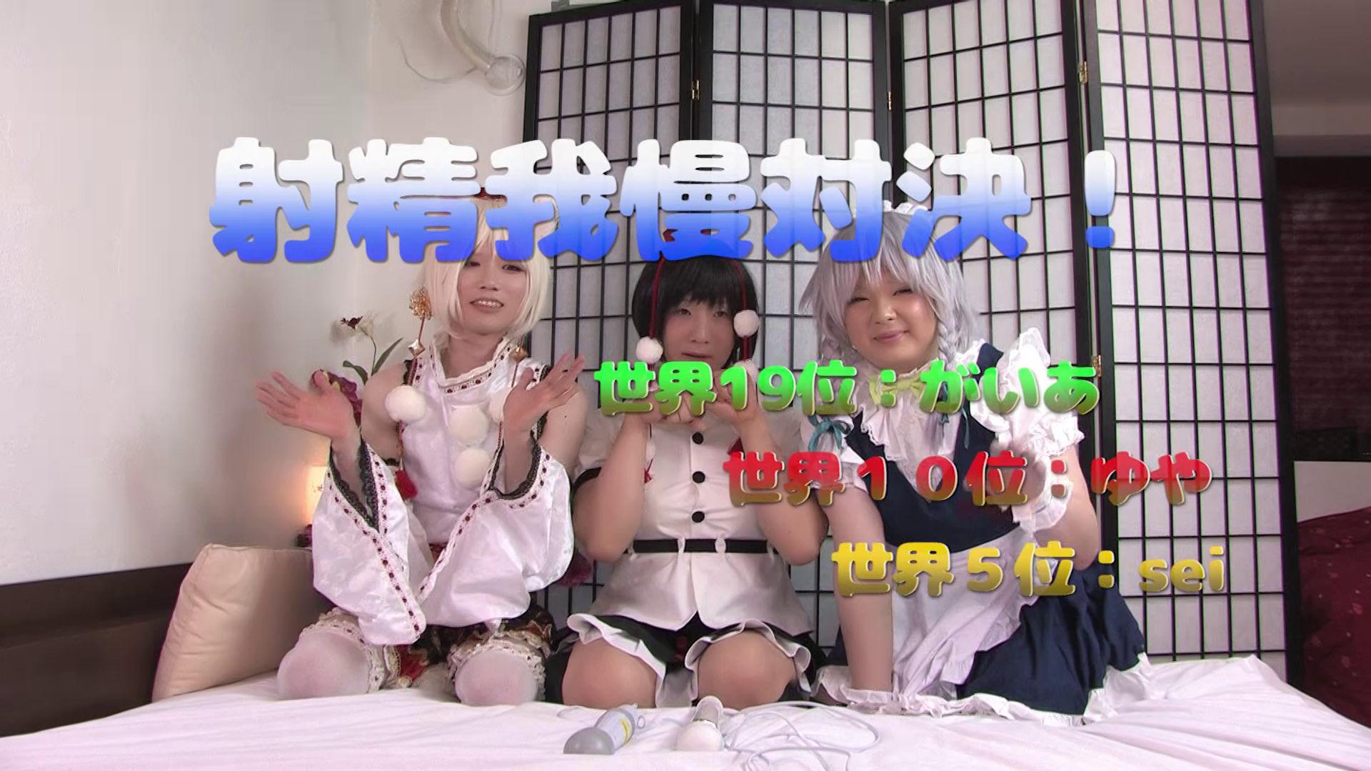 CJD射精祭vol.1