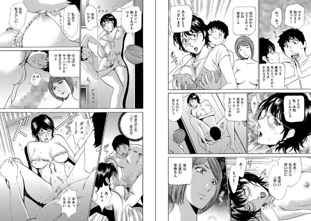 はうすきぃぱぁ 〜漫画家アシ・N奈の家性婦体験れぽ〜【新作】【スマホ対応】