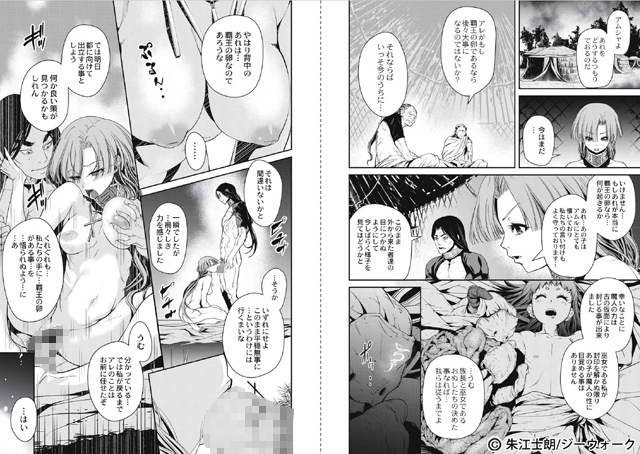 エログロス 【Vol.4】【新作】【スマホ対応】