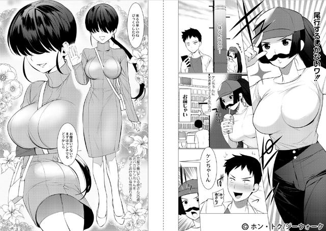 竿つきハニーと同居生活 【3話】【新作】【スマホ対応】