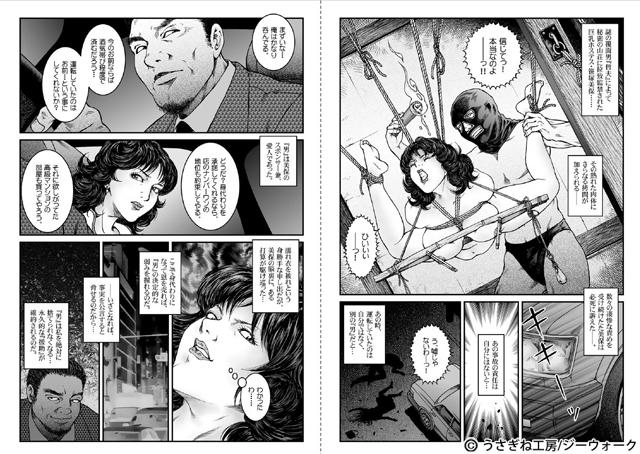 昭和猟奇譚 女犯仕置人 【4話】【新作】【スマホ対応】
