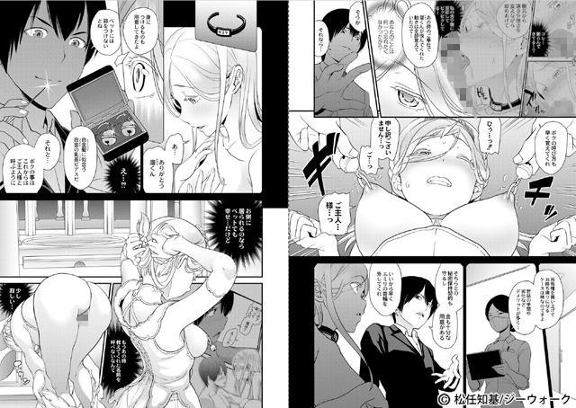 治験女・淫姦オークション!? 【8話】【新作】【スマホ対応】