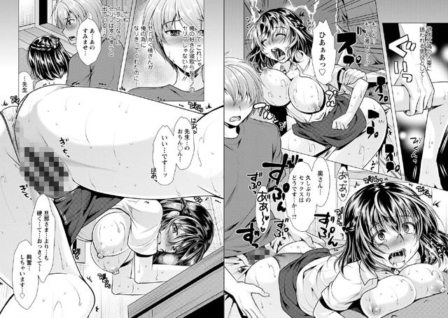 カノジョは人妻官能編集者【新作】【スマホ対応】