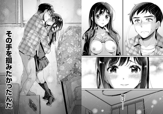 「先生、私を慰めてください…」 〜少女の純潔を散らした夜 【4】【新作】【スマホ対応】