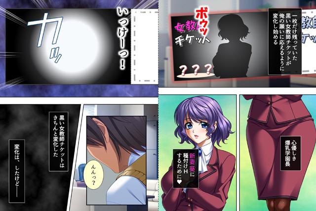 女教師チケット 【第12巻】【新作】