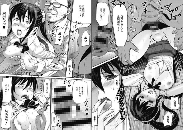 夕闇の女子交性【新作】【スマホ対応】
