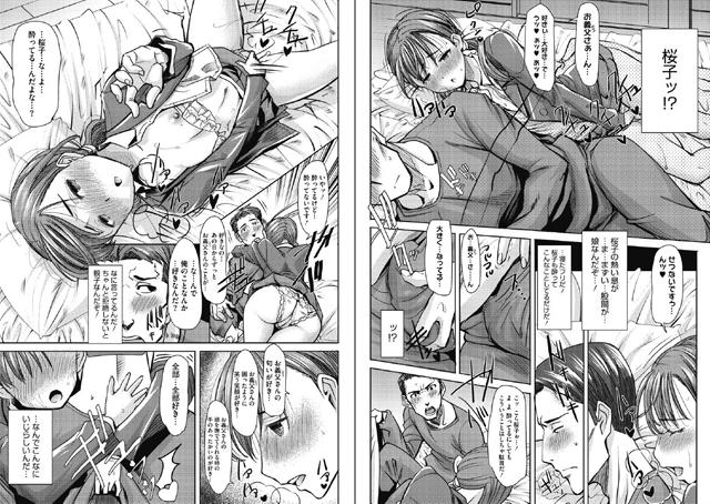 愛の娘 桜子【新作】【スマホ対応】