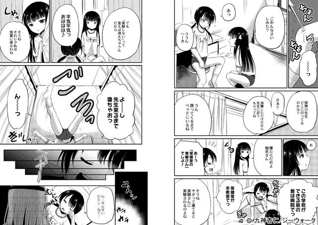 夜の永劫子 【3話】 実験さん【新作】【スマホ対応】