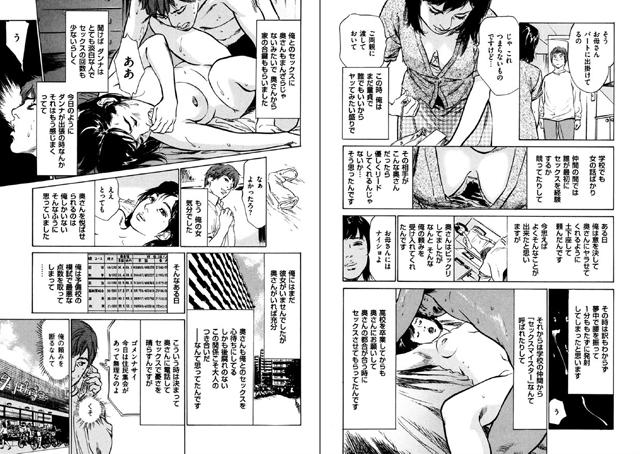 八月薫全集 【第11巻】 どうしても、どうしても【新作】【スマホ対応】