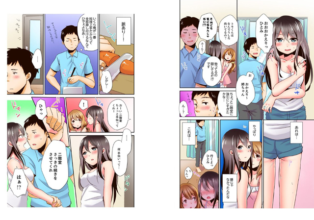 どっちに挿れる!?むちむちエッチな発情生活 【2】 【フルカラー】【新作】【スマホ対応】